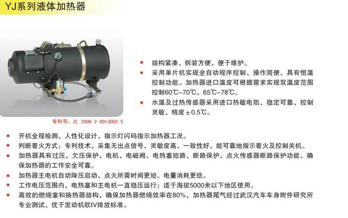 离心雾化液体加热器销售