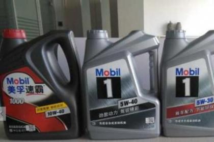 美孚润滑油代理