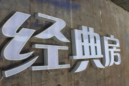 北京无边字制作厂家