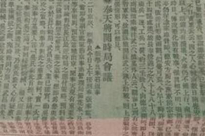 北京民国旧书回收