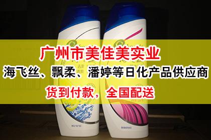 广州护发品出售