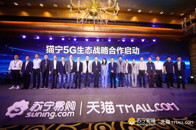 5G生态联盟成立!苏宁阿里组局,手机厂商运营商加盟