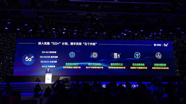 楊杰:中國移動實現五大升級,創造5G更大價值