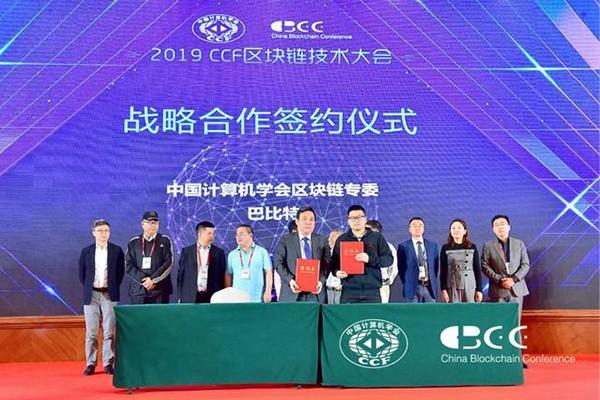 巴比特与中国计算机学会区块链专委会达成战略合作