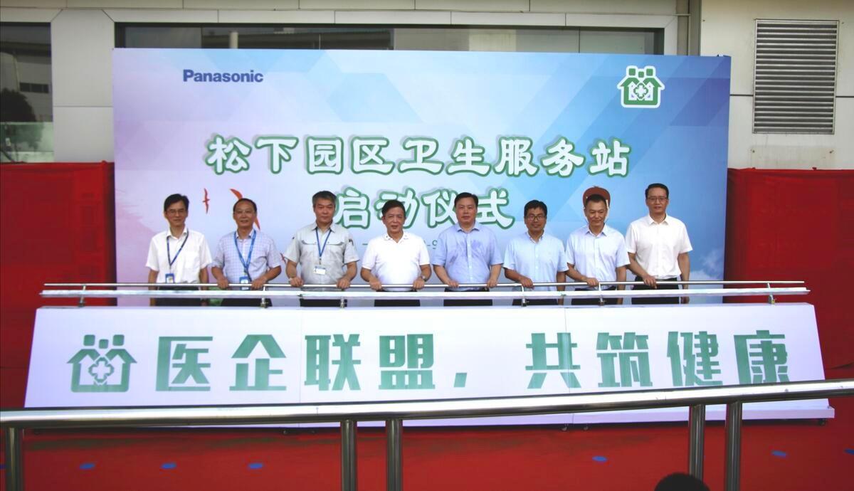 杭州钱塘新区首家在企业投用的公办卫生服务站正式启用