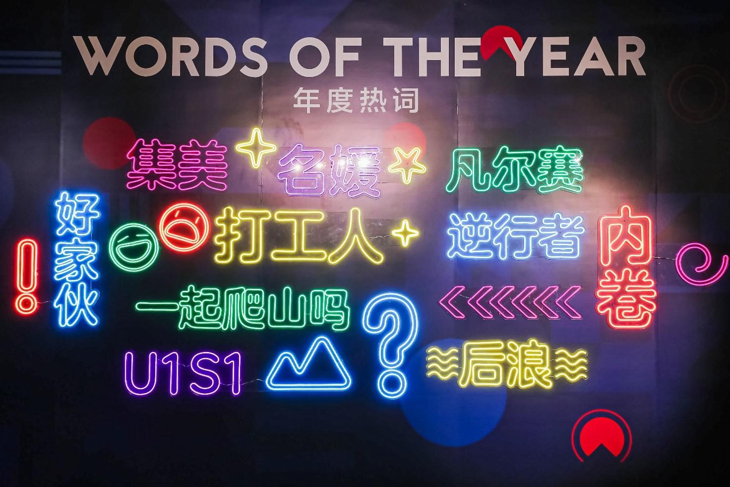"""《新周刊》发布2020中国年度新锐榜,""""封""""为年度汉字"""