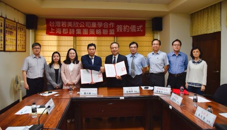 若美欣化妆品有限公司与台湾美和科技大学达成战略合作协议