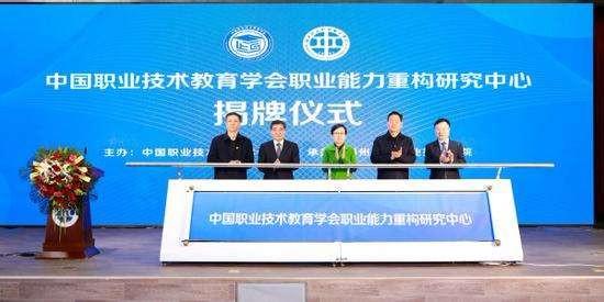 中国职业技术教育学会职业能力重构研究中心揭牌