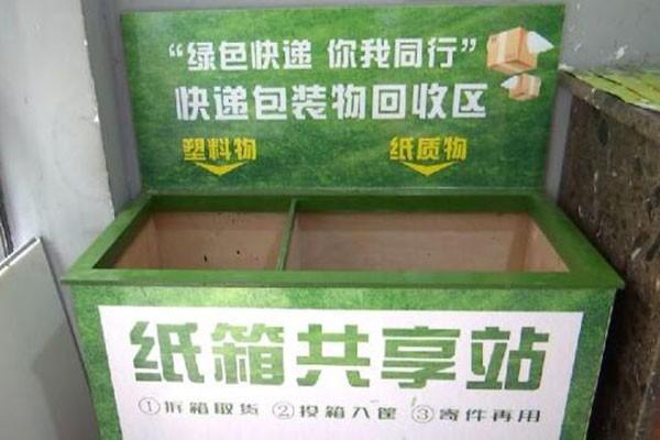 快递全年业务量达632亿件 纸箱绿色循环亟待解决