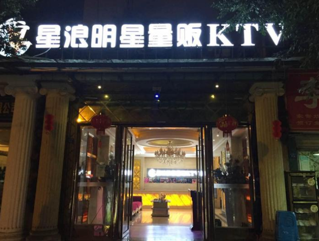 """很多KTV名字前加了""""量贩""""两个字,这是什么意思?"""