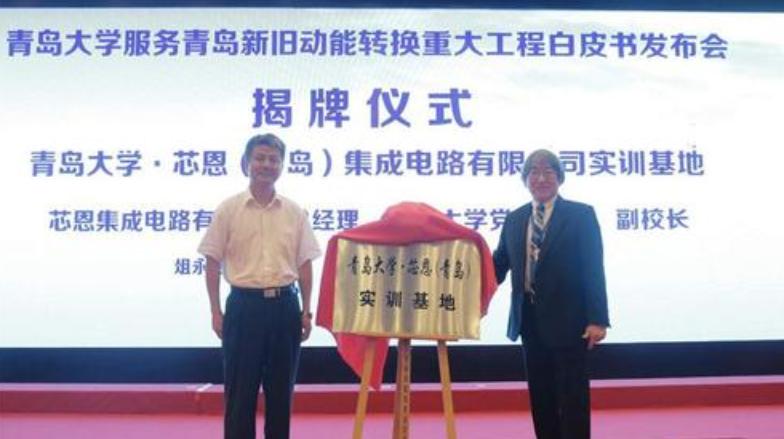 青岛大学国开教育治理研究院揭牌