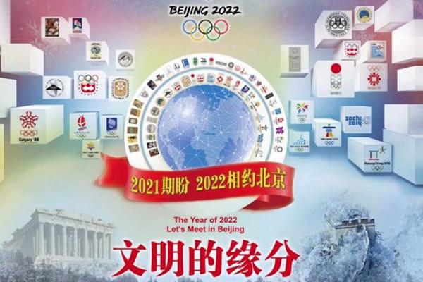 文明的缘分:2021期盼2022冬奥与春节相聚