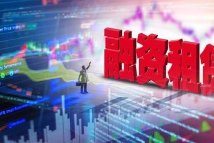 中关村租赁赴港融资 补充资本降杠杆