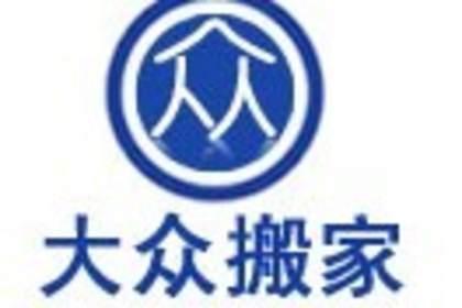 广州越秀区大众搬屋