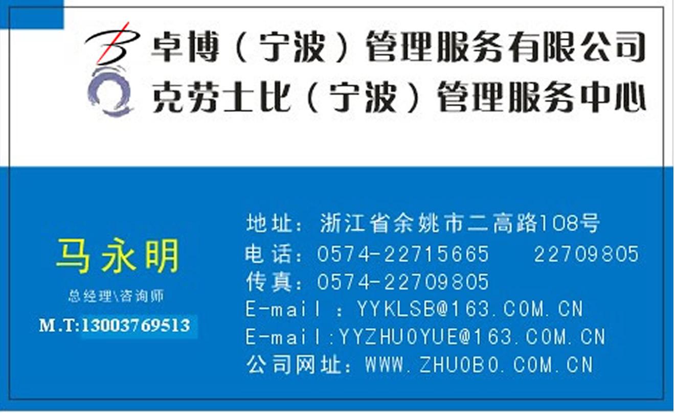 浙江企业管理
