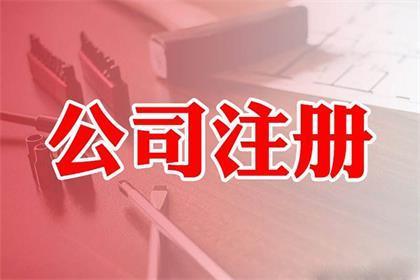 商业保理公司注册