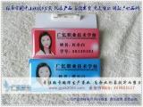 广州PVC人像卡