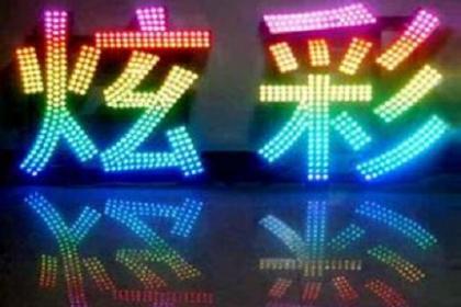 石家庄LED显示屏制作