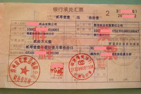 苏州银行承兑汇票公司