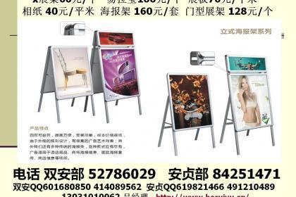 北京X展架喷绘制作