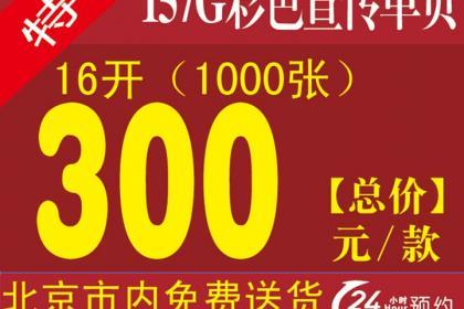 北京易拉宝制作