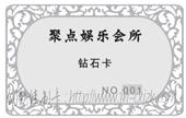 济南会员卡制作