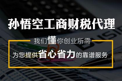 广州注册认证