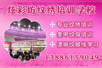 武汉化妆培训