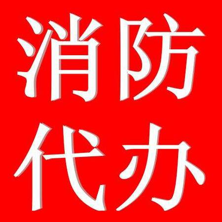 萧山消防审批