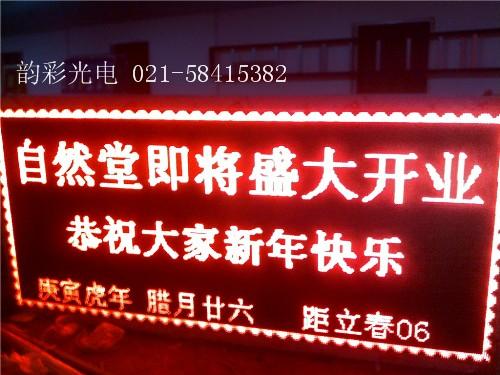 上海LED电子显示屏