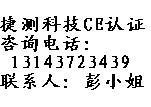 广州SGS检测报告