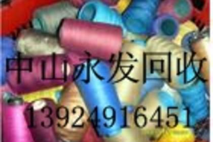 广州回收制衣处理辅料