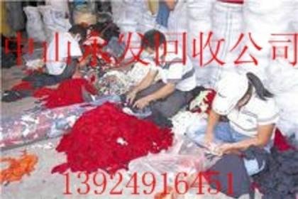 珠海市收制衣辅料、布匹