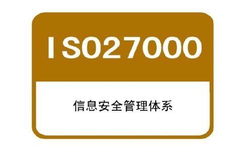 四川ISO20000认证