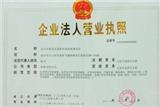 中山代办工商营业执照,多年经验专业代办