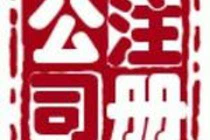 中山代办工商营业执照,一条龙服务,值得信赖!