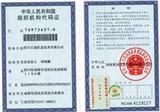 信誉第一的中山代办工商税务机构代码服务