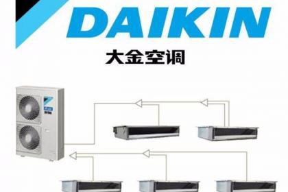 大金中央空调深圳专卖店