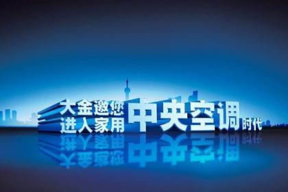 大金空调深圳总经销商