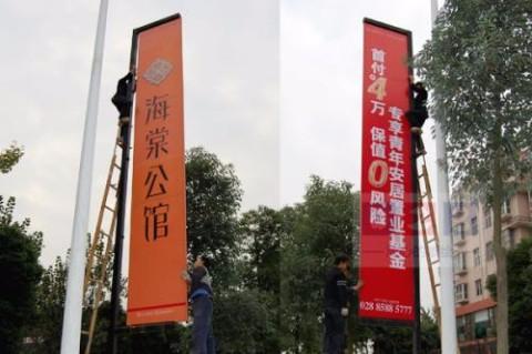 房产引导旗发布