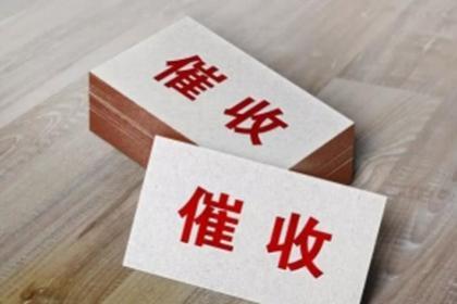 广州荔湾区追账公司,追债效率快服务好