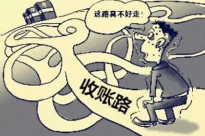 广州番禺区追账公司,专业为企业和个人提供各类讨账服务