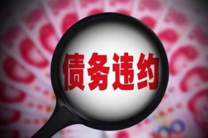 广州天河区追账公司,是一家值得信赖的讨账公司