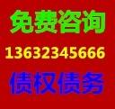 广州追催债公司,一条龙服务