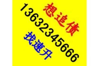 广州收款债公司,选择我们无后顾之忧