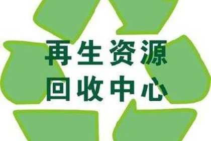 佛山废品回收公司