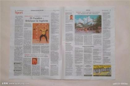 济南刊登报纸广告费用