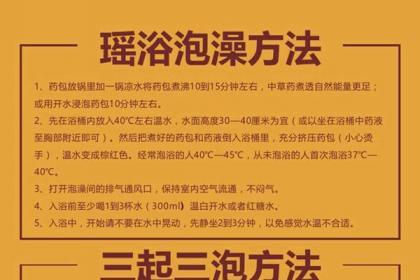 深圳瑶浴招商加盟