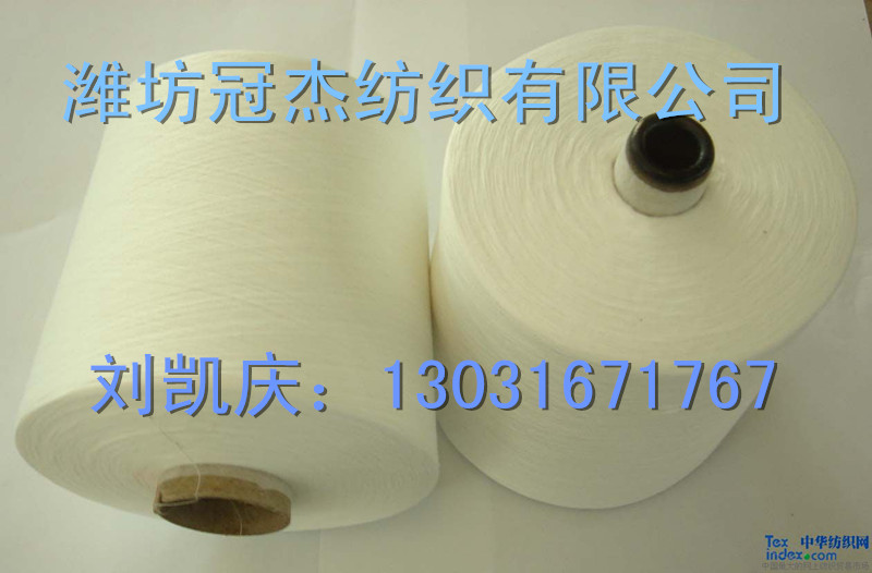 潍坊混纺纱