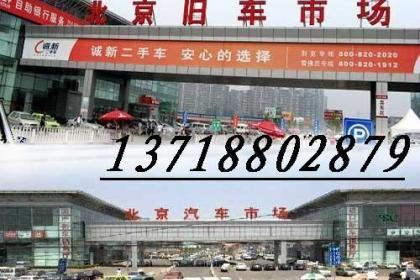 北京汽车本市过户换牌照